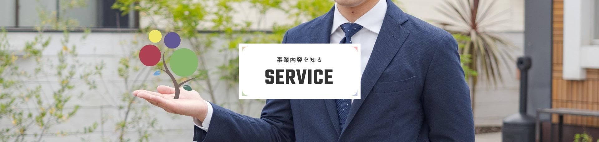 事業内容を知る service