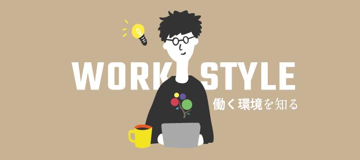 WORKSTYLE 働く環境を知る