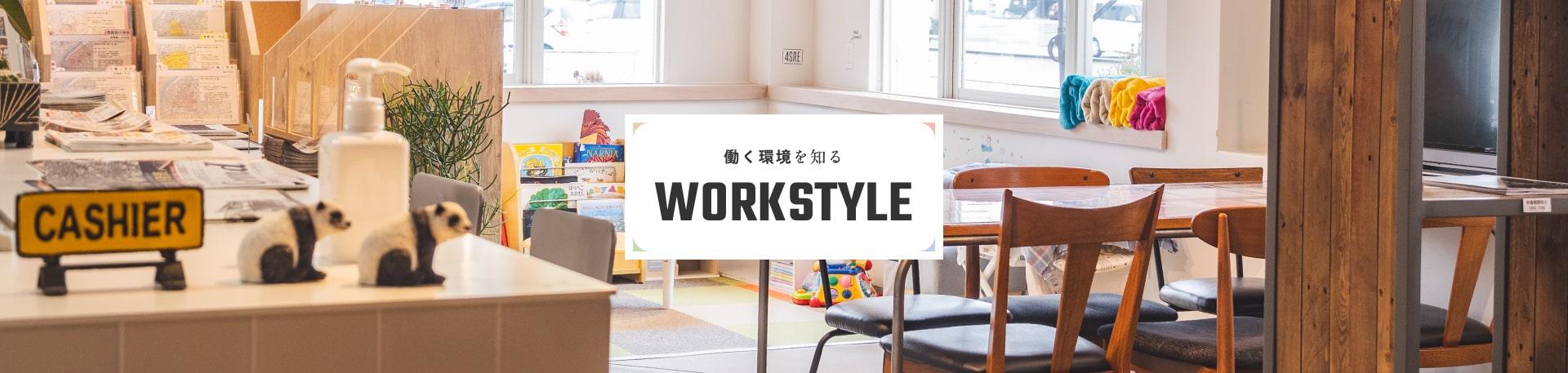 働く環境を知る workstyle